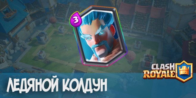 Ледяной Колдун Clash Royale