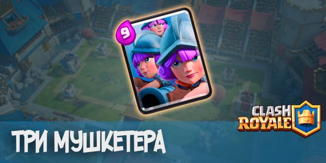 Три мушкетера Clash Royale