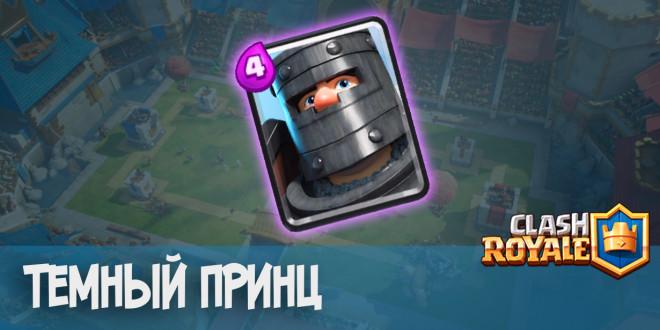 Темный Принц Clash Royale