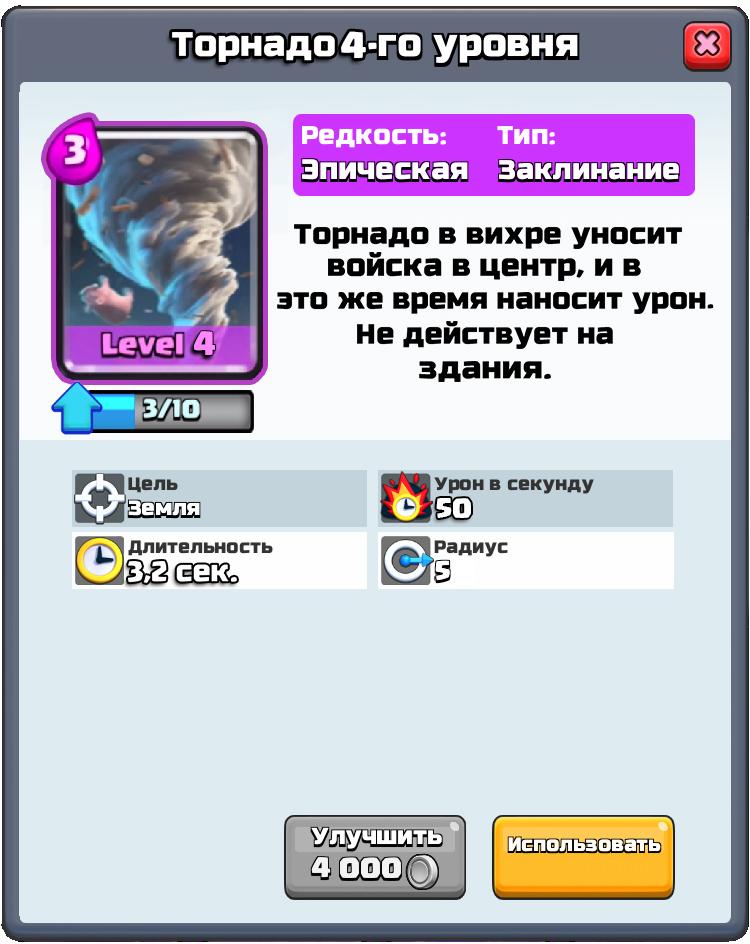 Торнадо Clash Royale