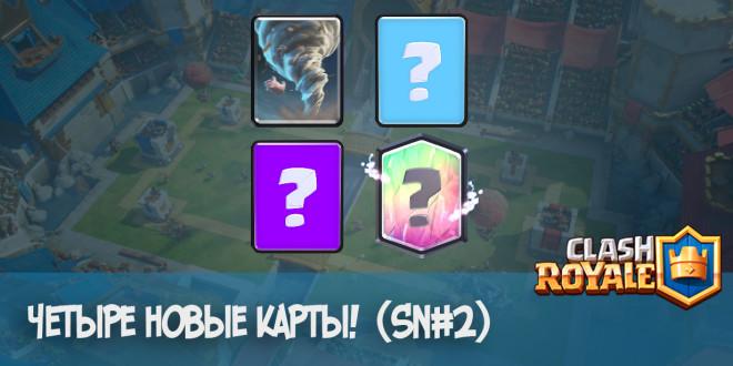 Четыре новые карты в Clash Royale