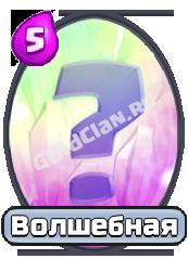 Новая редкость карт Clash Royale