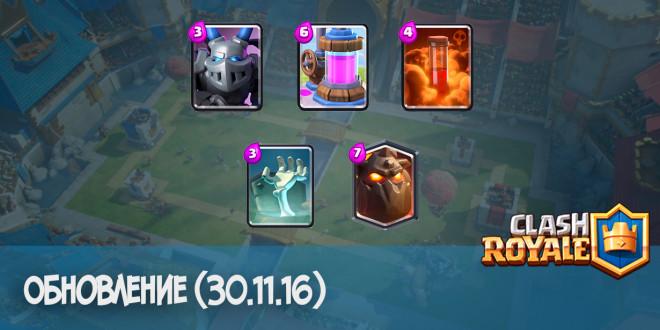 clash royale upd 30.11.16