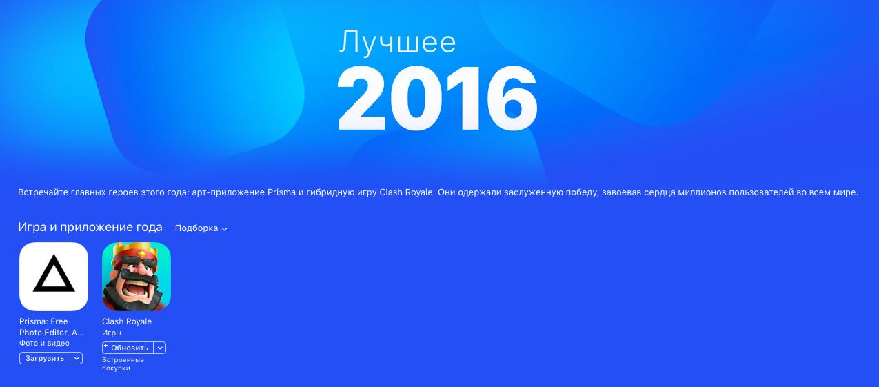 Лучшая игра 2016 года в App Store!