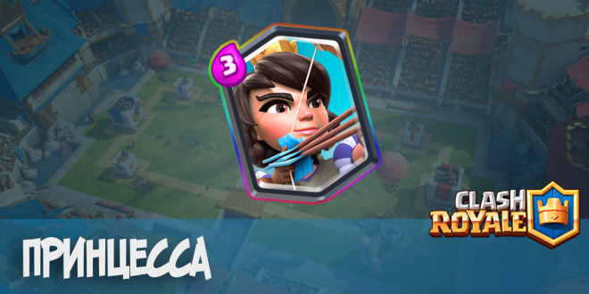 Принцесса Clash Royale