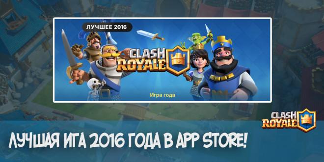 Clash Royale - Лучшая игра 2016 года в App Store!