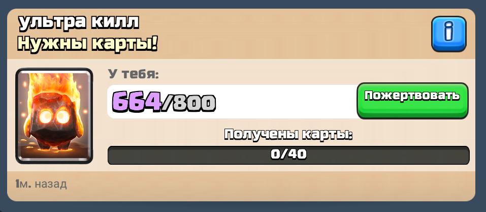 Донат Clash Royale