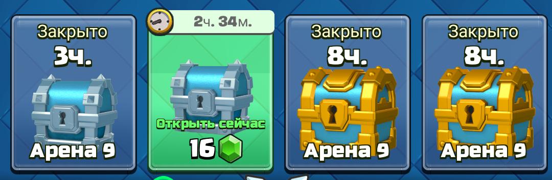 Chest Open Clash Royale