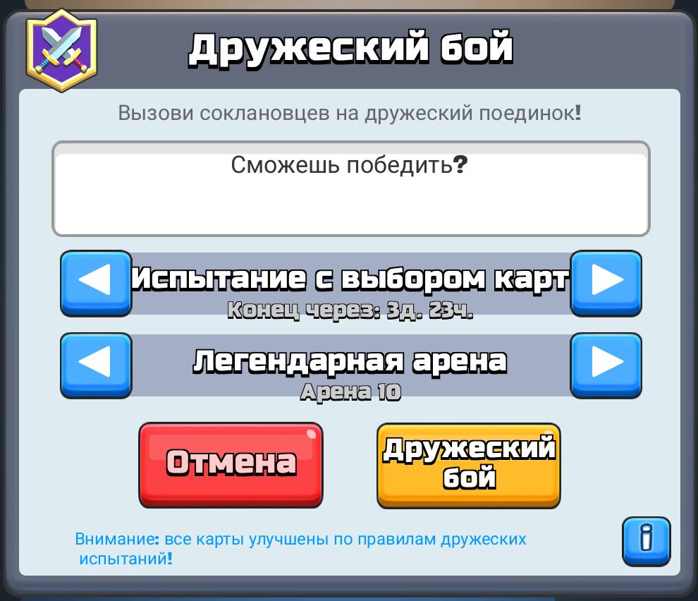 Испытание с выбором карт в Clash Royale