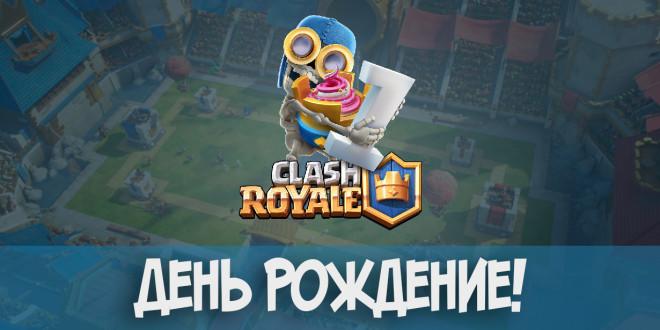 День Рождение Clash Royale!