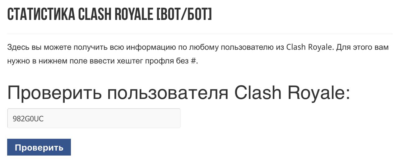 Хештег Clash Royale