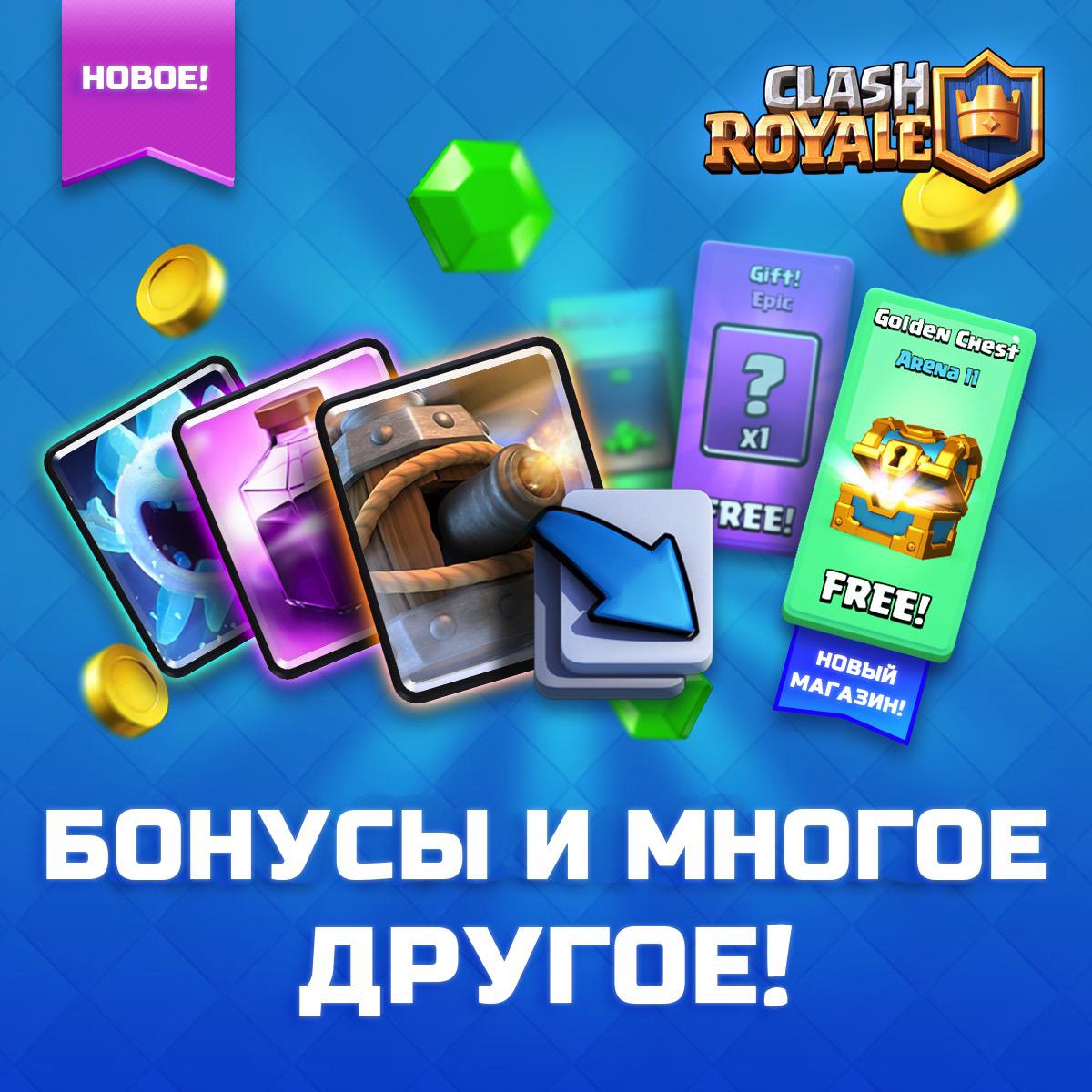 Бонусы и многое другое Clash Royale