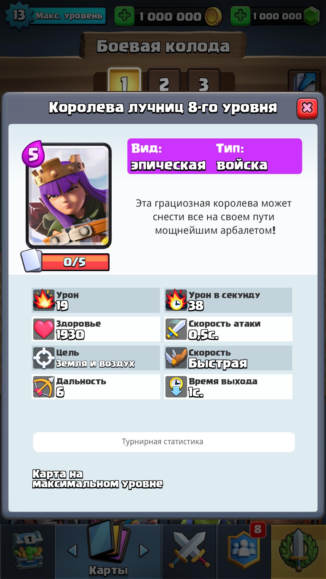 Королева Лучниц Null's Royale