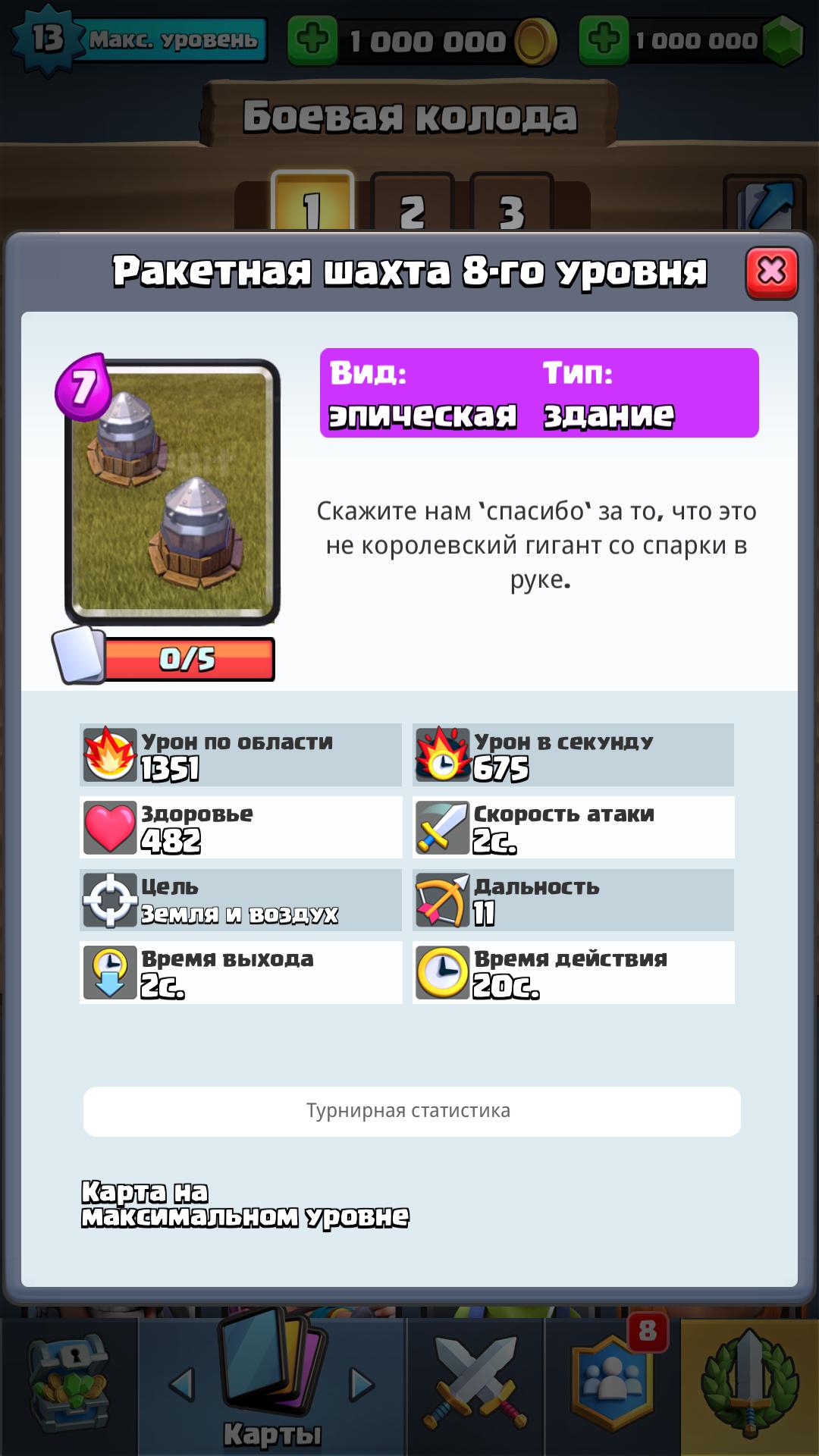 Ракетная шахта Nulls Royale