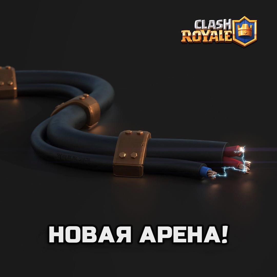 Новая арена в Clash Royale