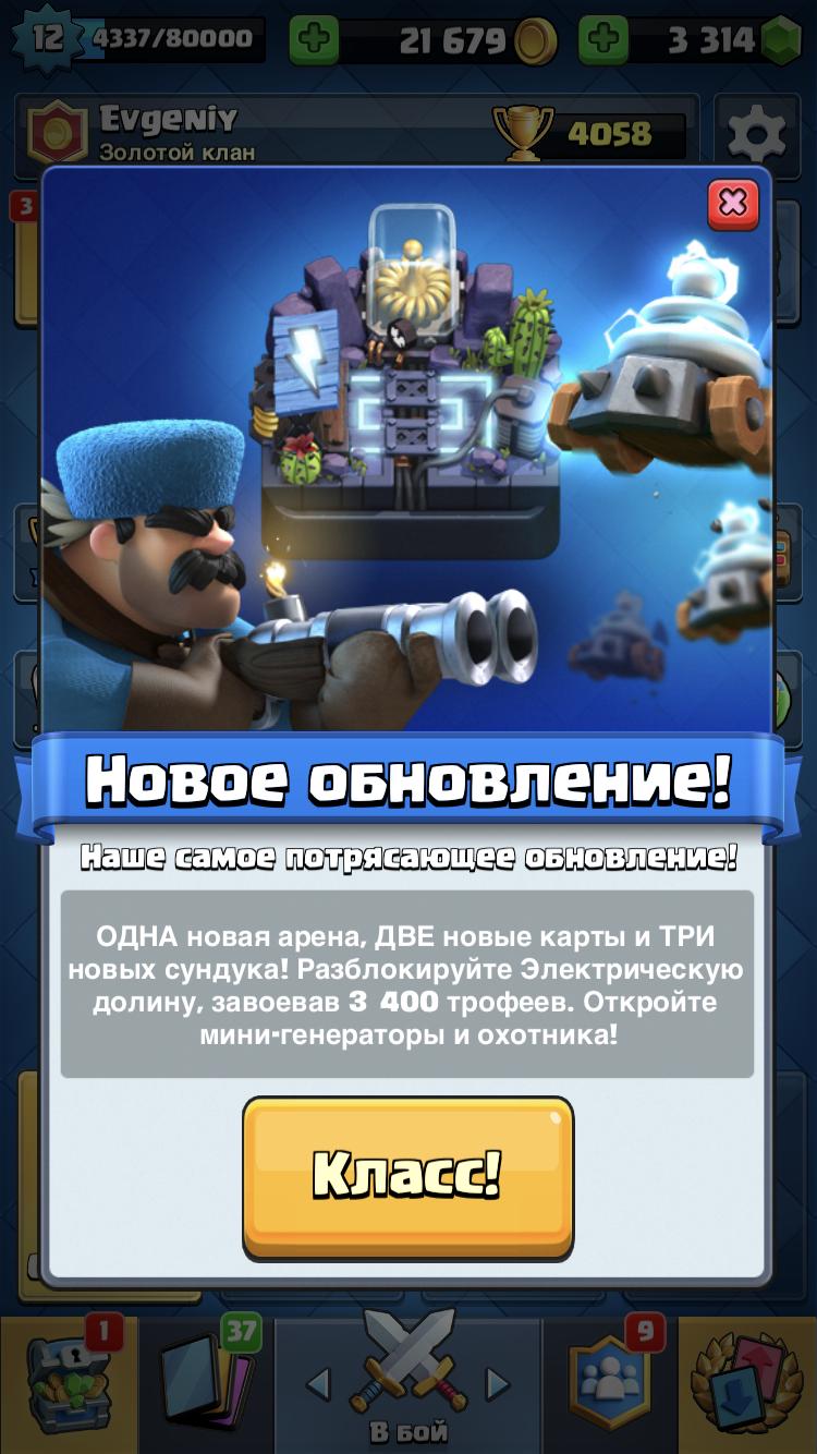 Новое обновление Clash Royale