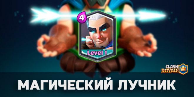 Иконка магического лучника в Clash Royale