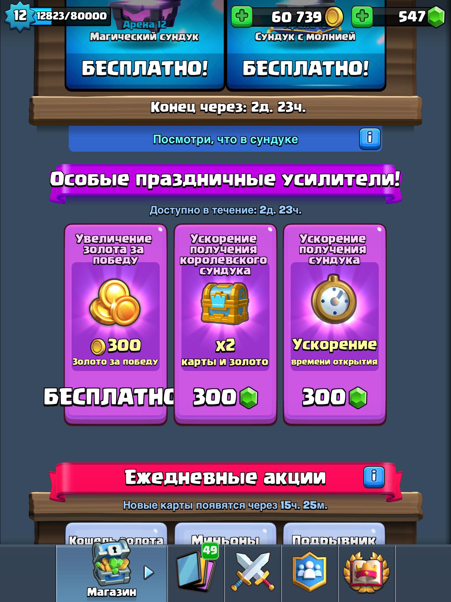 Бесплатные ускоритель золота в Clash Royale