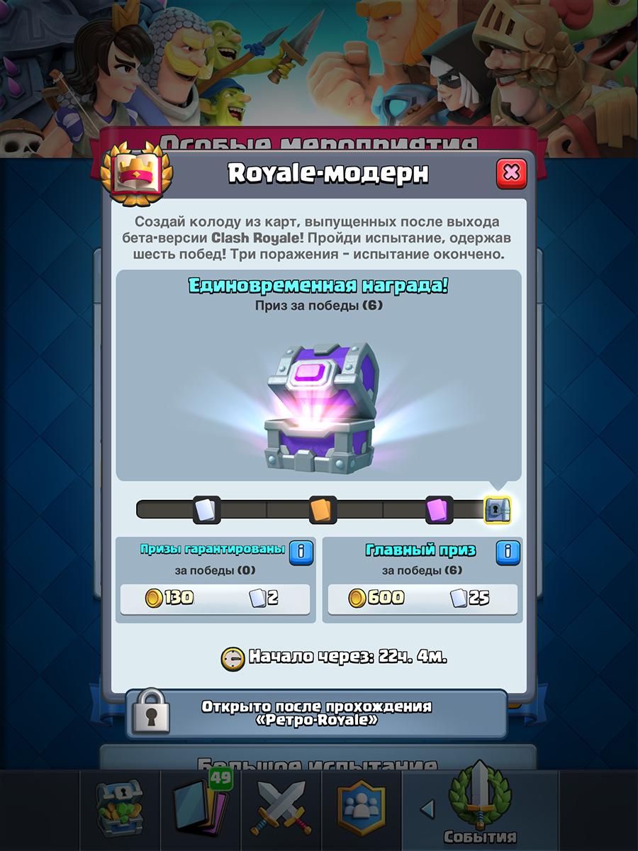 Royale-модерн в Clash Royale