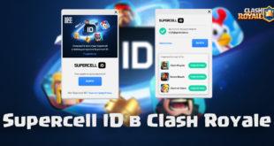 Как активировать Supercell ID в Clash Royale?
