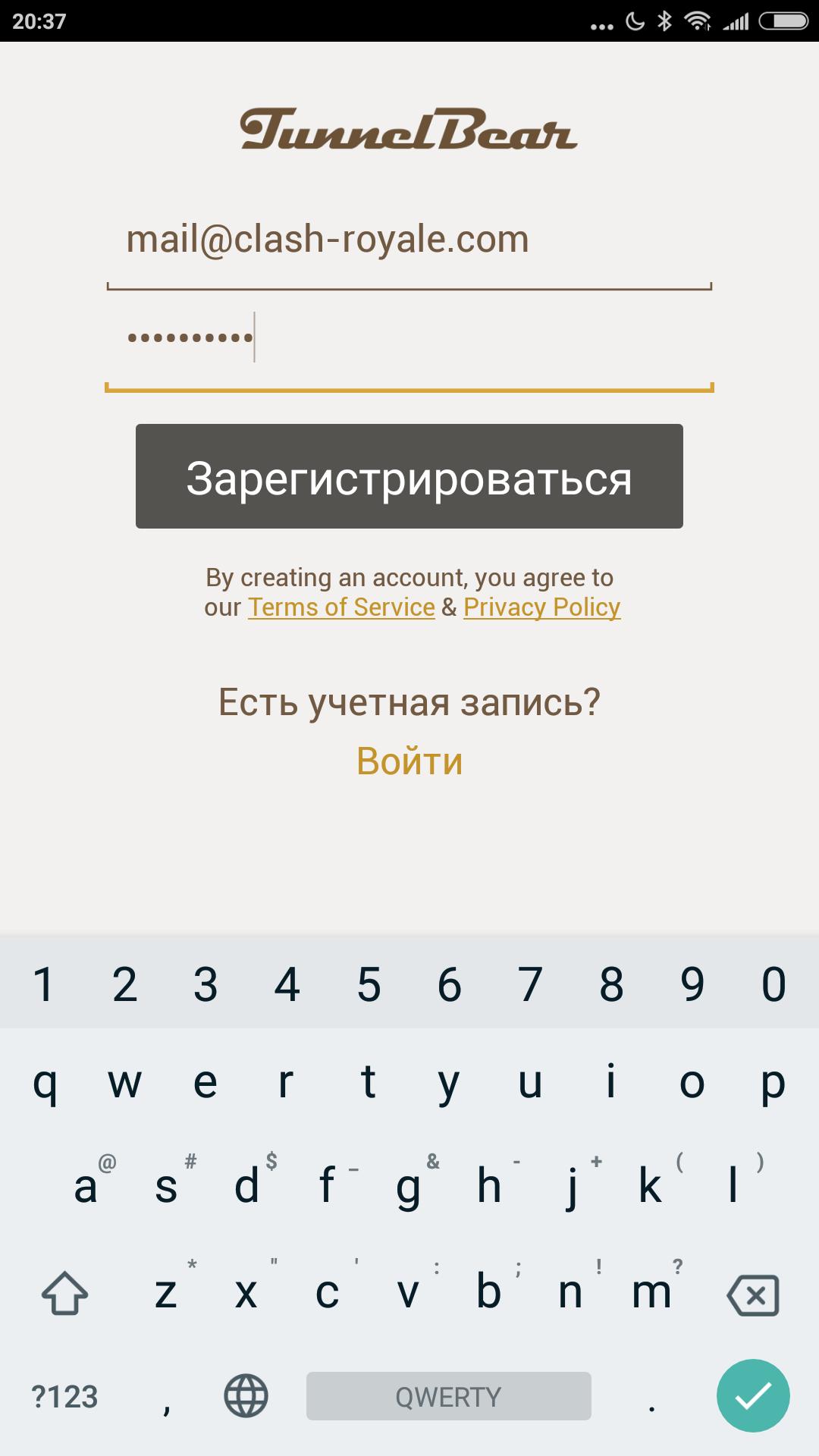Регистрация TunnelBear для Supercell ID