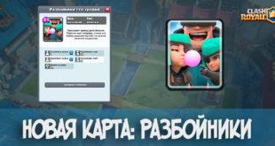 Новая карта - Разбойники в Clash Royale