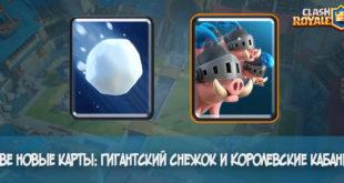 Две новые карты: Гигантский снежок и Королевские кабаны