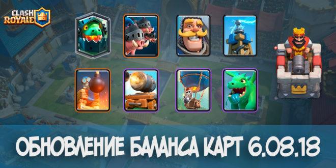 Обновление баланса карт 6.08 - Clash Royale