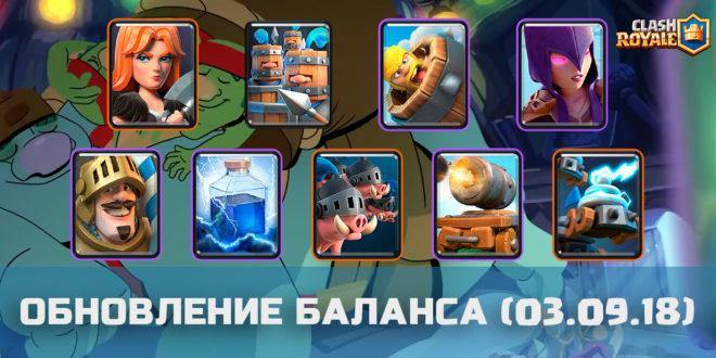 Обновление баланса в Clash Royale (03.09.18)