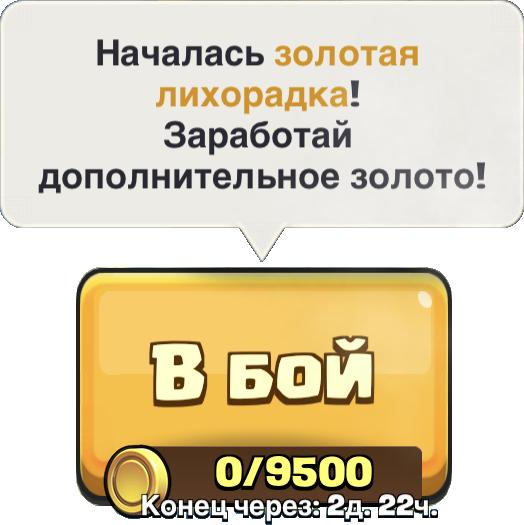 Золотая лихорадка (31.08.18)