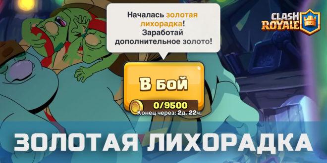 Золотая лихородка в Clash Royale (31 августа)