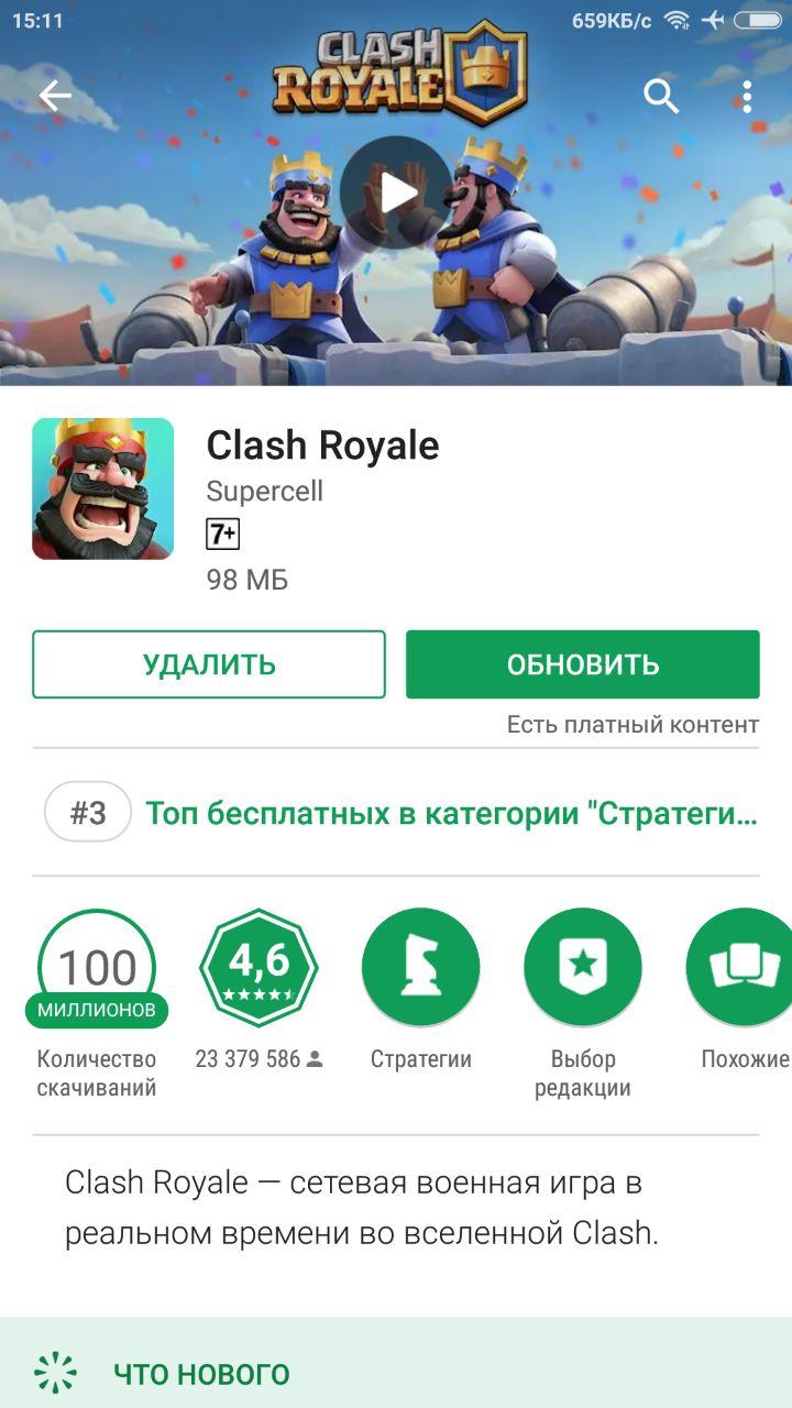 Clash Royale v.2.4.0