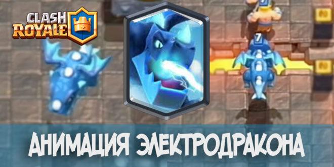 Анимация Электродракна в Clash Royale