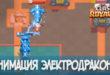 Анимация электродракона в Clash Royale