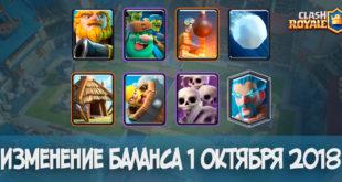 Изменение баланса в Clash Royale 1 октября 2018