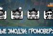 Новые эмодзи с громовержцем в Clash Royale