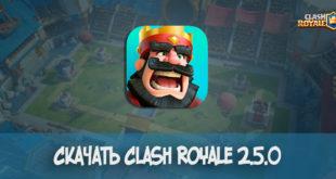 Скачать Clash Royale 2.5.0