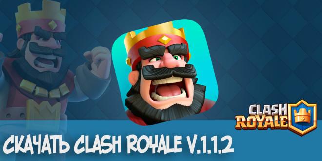 Скачать Clash Royale v.1.1.2