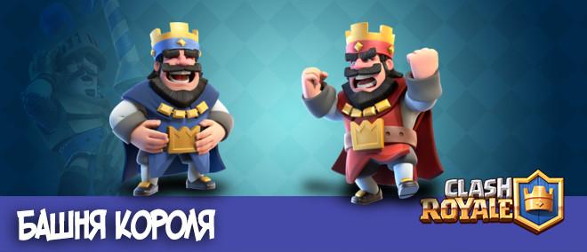 Clash Royale Башня Короля