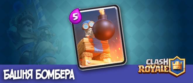 Clash Royale башня бомбера