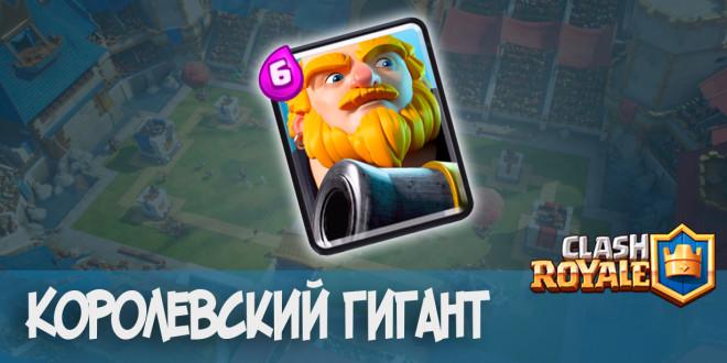 Королевский Гигант - Clash Royale