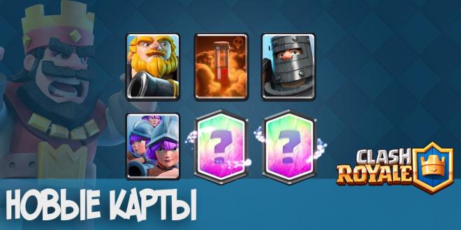 Clash Royale Новые карты
