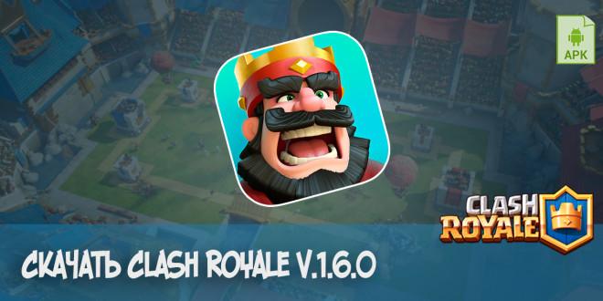 clash royale v.1.6.0 apk