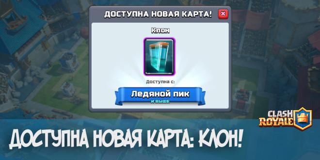 Новая карта клон в Clash Royale