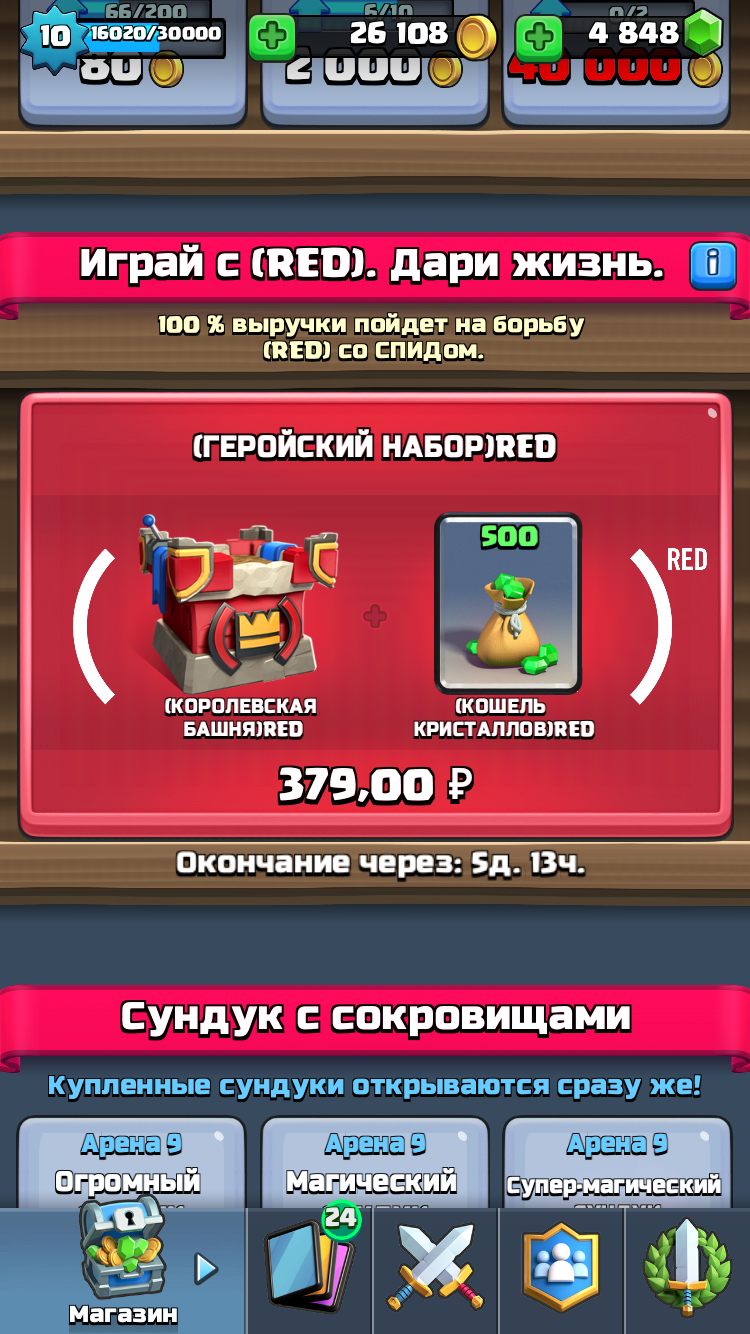 clash royale red
