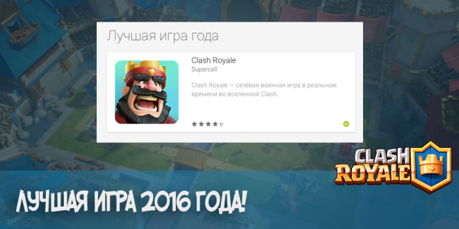 Clash Royale - Лучшая игра 2016 года!