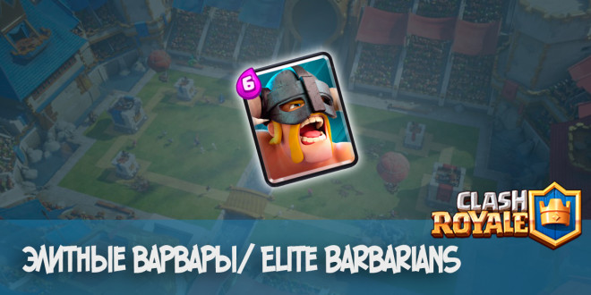 Элитные варвары/ Elite Barbarians - Clash Royale