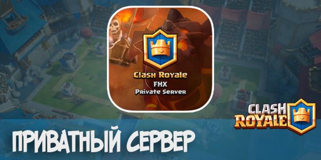 скачать приватный сервер clash royale с новыми картами