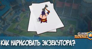 Как нарисовать Экзекутора из Clash Royale