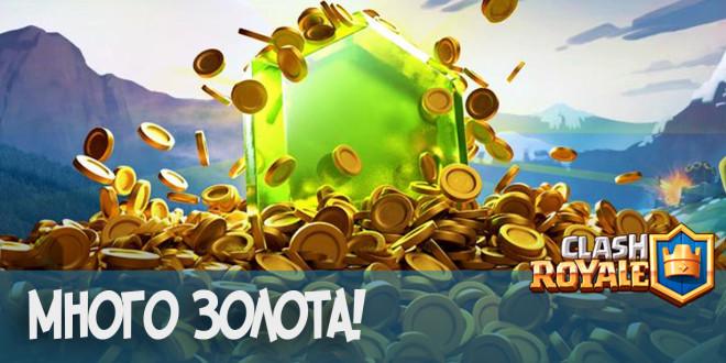 Много золота Clash Royale